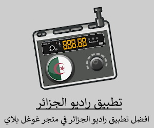RADIO ALGERIA FM
